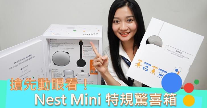 開箱!會說中文的 Google Nest Mini 智慧音箱「特規驚喜箱」搶先動眼看