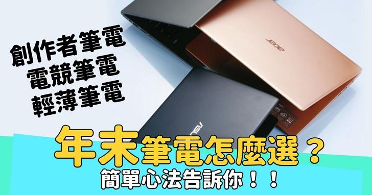 創作者筆電、電競筆電、輕薄筆電,年末筆電怎麼選?簡單心法告訴你!