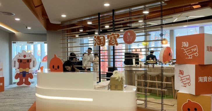 淘寶台灣雙11下載量破百萬,但多少人知道在「淘寶台灣」與「淘寶」買、賣,到底差在哪?
