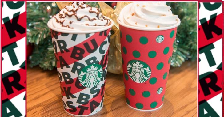 買一送一、第二杯半價!星巴克「耶誕紅杯轉轉」活動今天開始、整個12月天天都能抽