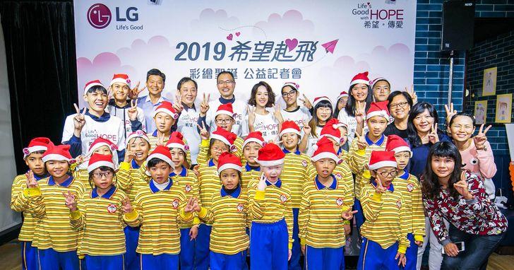 LG年度公益活動,邀請希望團隊與偏鄉孩童共度歲末佳節