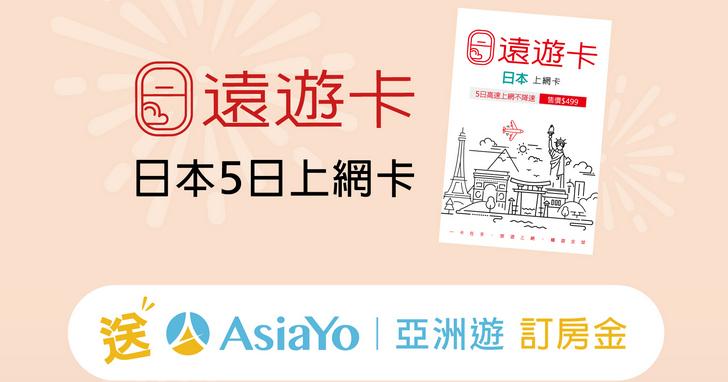 遠遊卡攜手AsiaYo,買日本五日上網卡即送499元訂房金