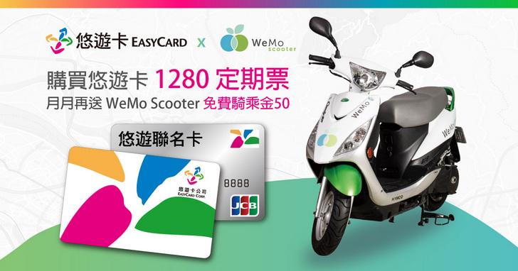 悠遊卡攜手WeMo Scooter,1280定期票每月免費拿50元騎乘金