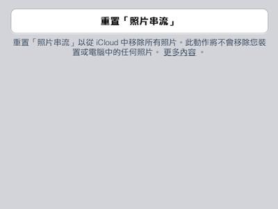 iOS 5 照片串流小技巧:刪除雲端照片、PC 也能用照片串流