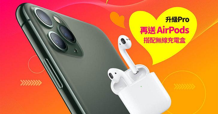 亞太電信雙12優惠,一次帶走iPhone + AirPods無線充電版