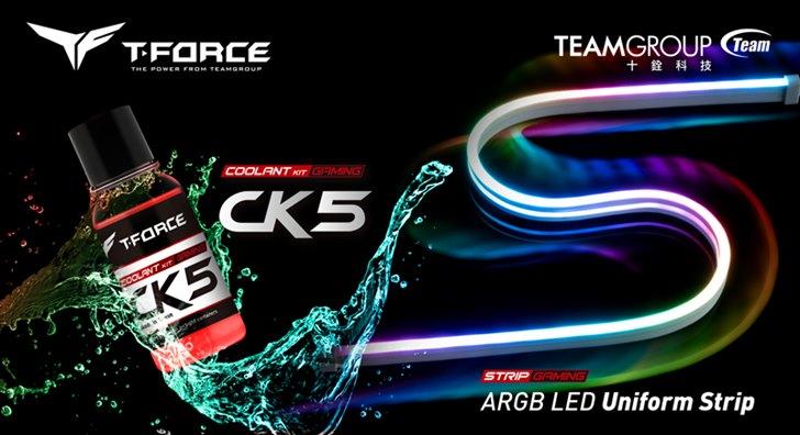 十銓科技推出T-FORCE Coolant Kit CK5水冷液套裝組及ARGB LED Uniform燈條  玩出自我的電競調色盤