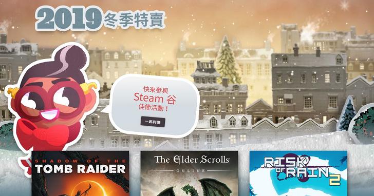 五款 Steam 冬季特賣作品精選,最佳遊戲《隻狼》只要千元,《碧血狂殺 2》打八折!