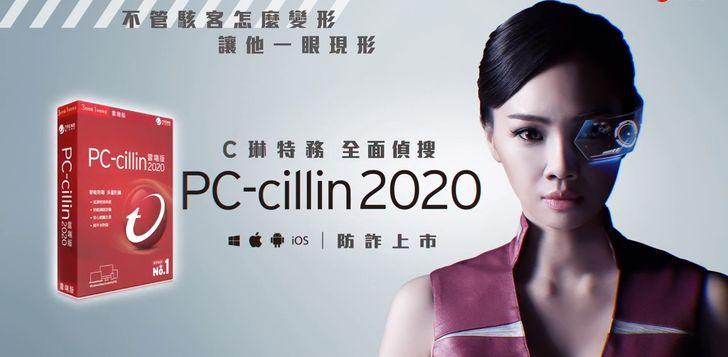 [心得] 【防毒防駭】PC-cillin 2020主動檢查瀏覽內容,預防勝於治療,防毒推薦