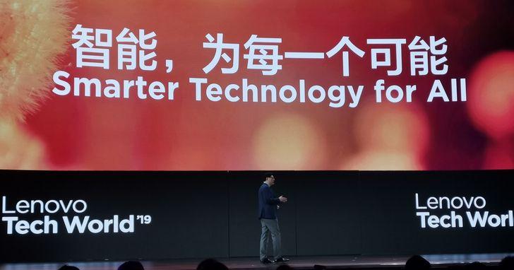 「以人為本的智慧延伸」,Lenovo預測2020年十大科技趨勢