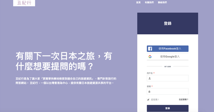 旅遊達人請注意!日本旅遊專門網站「豆紀行」捲起問答熱潮