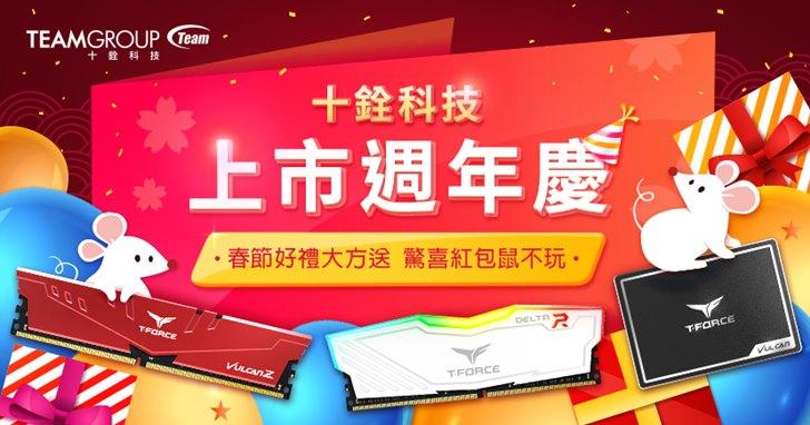 十銓科技品牌上市週年慶 春節好禮大方送 驚喜紅包鼠不玩