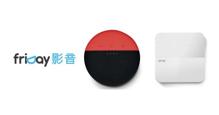 遠傳愛講智慧音箱攜手friDay影音、OVO電視盒,推出月付699元優惠方案