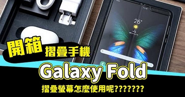 三星 Galaxy Fold 摺疊手機台灣版開箱,可摺疊螢幕、 多視窗功能這樣用好厲害!