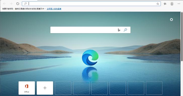 Edge瀏覽器Chromium核心中文版實裝實測:搜尋引擎怎麼修改為Google、如何安裝Chrome擴充?