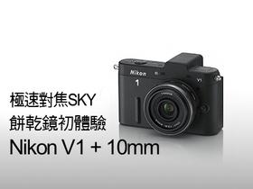 Nikon 1 V1 + 10mm F2.8 餅乾鏡,極速對焦測試