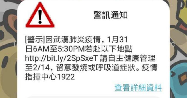 國家級警報通知!1/31 去過這些地方的人,請自主健康管理到 2/14!