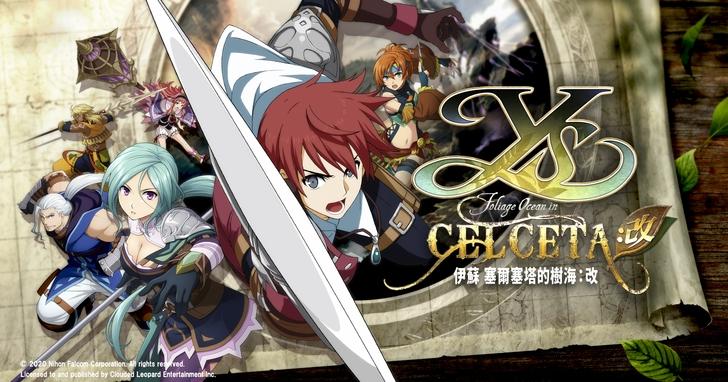 雲豹娛樂與日本 Falcom 深度合作,代理多款《軌跡》系列及《伊蘇》加強版,全數支援繁體中文