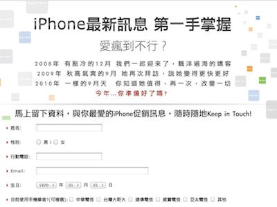 iPhone 4S 預計12月14日上市,預購即將開跑