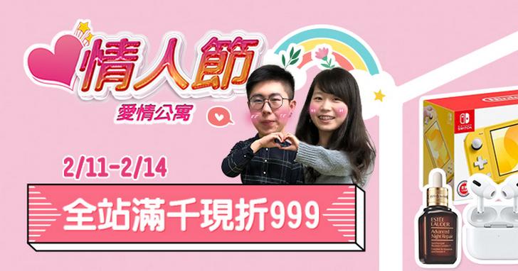 淘寶台灣打造情人節「愛情公寓」,限時半價最高現省3萬元