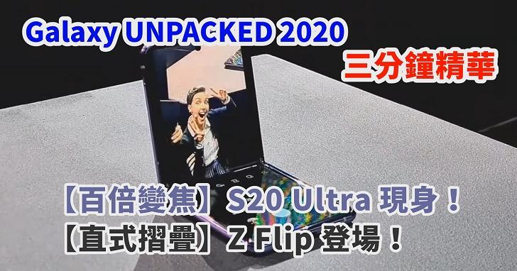 三分鐘看完 Galaxy UNPACKED 2020!百倍變焦 S20 Ultra、直式摺疊 Z Flip 登場