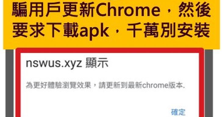 國內出現「訂購商品查詢http://xxxx.xyz」手機簡訊夾病毒,點選連結後就成病毒超級傳播者