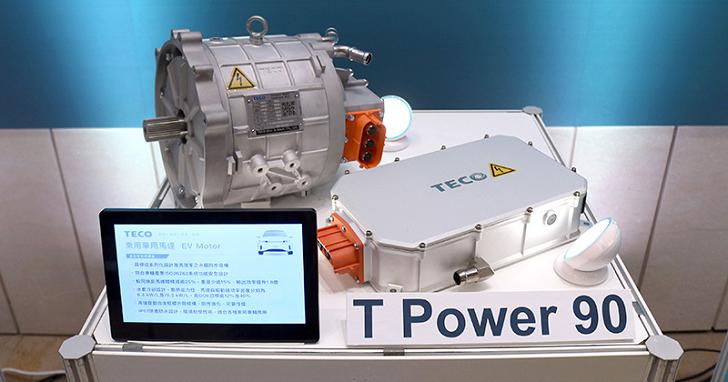 東元電機也參戰電動車市場!推出電動車動力系統 T Power 90 馬達及驅動器