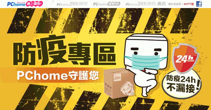 比衛生紙之亂更狂!PChome訂單暴增3.7倍,暫停部分快速到貨服務