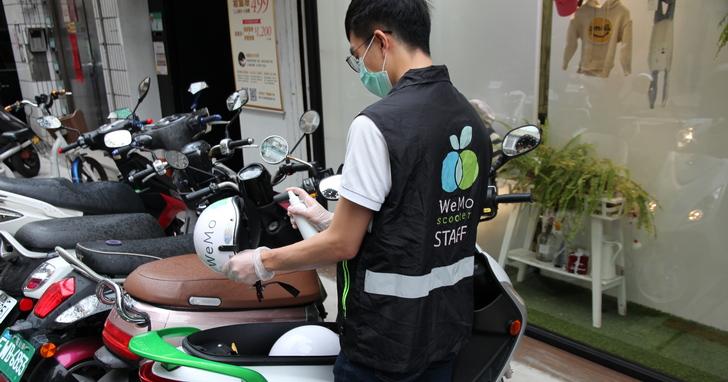 WeMo Scooter防疫不缺席,自主加強營運車輛消毒