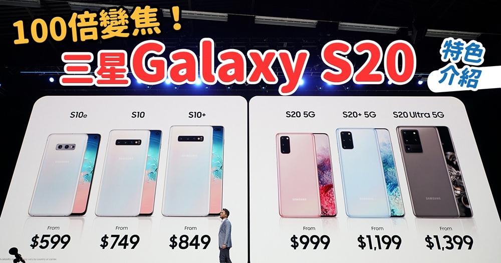 100 倍變焦!三星Galaxy S20 系列鏡頭、錄影、Quick Share、Google Duo、螢幕五大特色解析