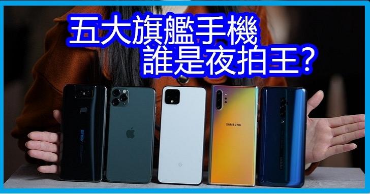 iPhone 11、Pixel 4、Galaxy Note 10+、ZenFone 6、OPPO Reno 旗艦手機誰是夜拍王?逆光、空景、自拍完全實戰