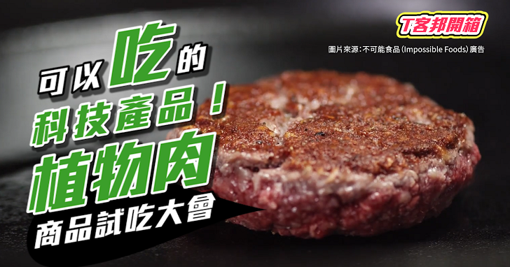 植物肉真能讓吃肉經驗三十年的我心服「口服」嗎?摩斯、丹堤、八方雲集素食肉試吃大會