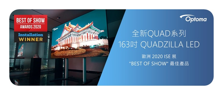 Optoma奧圖碼全新QUADZILLA  163吋LED超大畫面 驚豔ISE 2020歐洲系統整合展