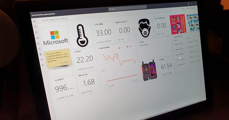 微軟提出「口罩與紅外線溫度一站式檢測」解決方案,用物聯網維護員工健康