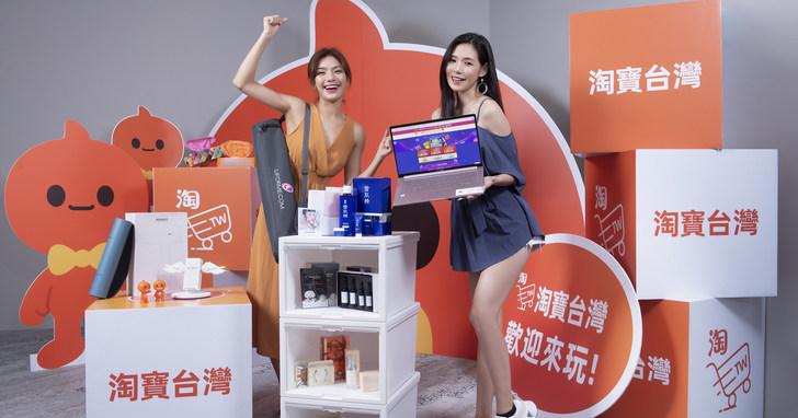淘寶台灣推「全民女神節」,調查顯示服飾、生活雜貨、3C 用品網購最熱門
