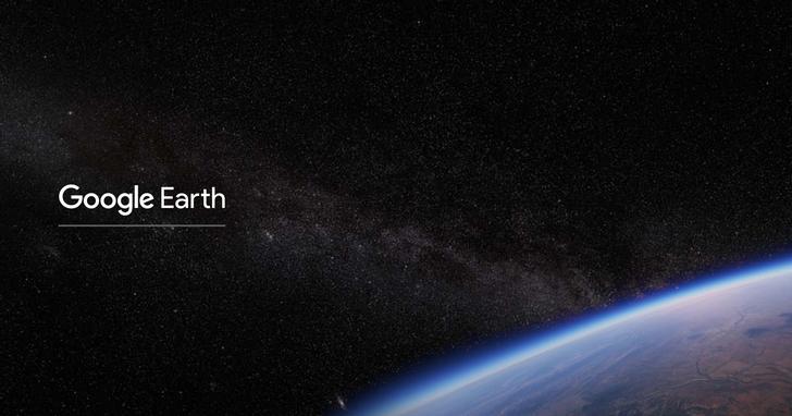 Google地球活用術:透過「視角」轉換,讓地圖簡報更精彩
