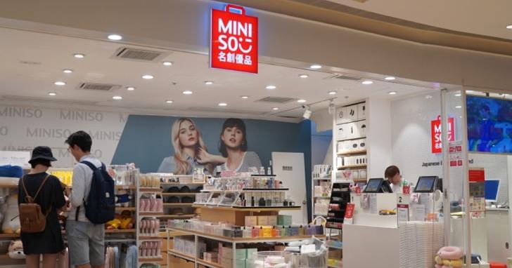 名創優品MINISO在中國近千家門市停業,但恐怕並非只是因為疫情影響