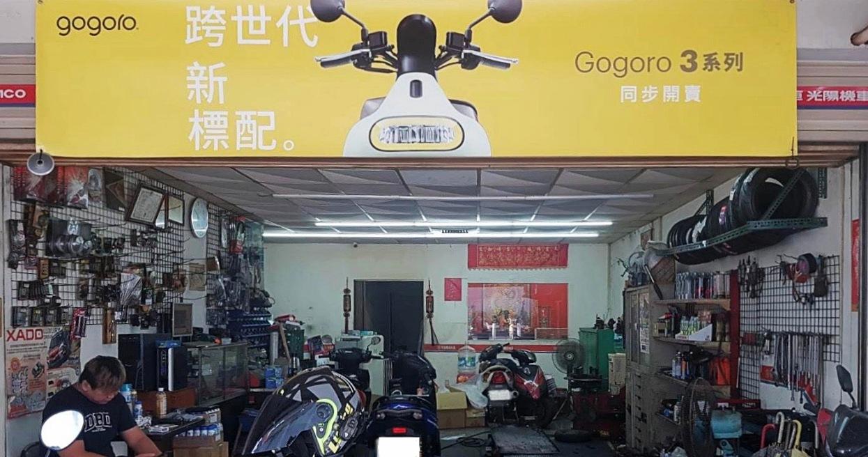 騎進傳統機車行!Gogoro 智慧雙輪推廣站將進駐多間巷口機車行