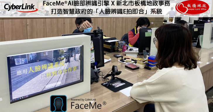 訊連科技臉部辨識引擎獲板橋地政事務所試辦採用