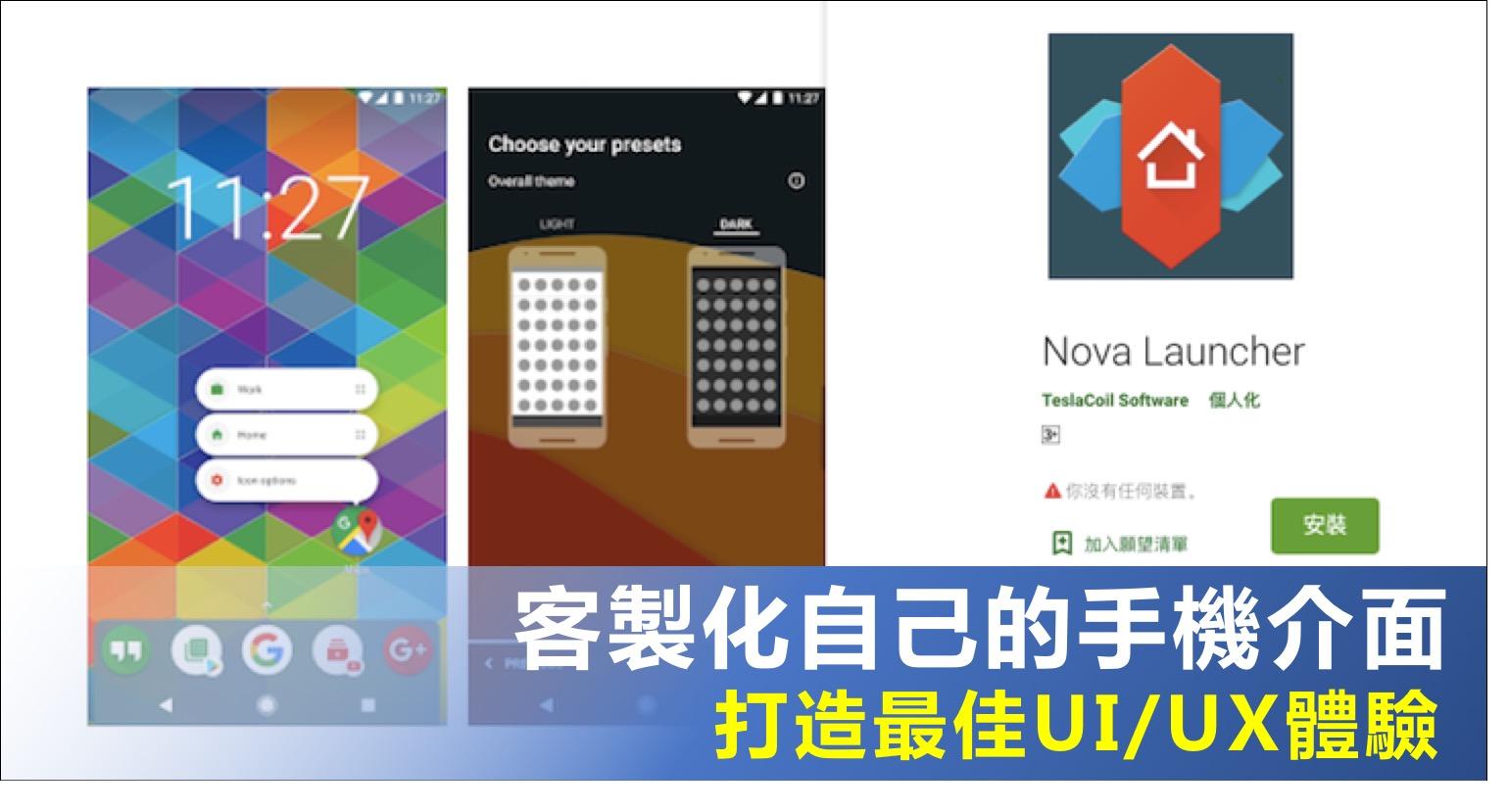 客製化自己的手機介面:用 Nova Launcher 打造最佳 UI / UX 體驗、最符合個人需求的手機介面