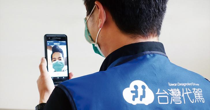 台灣代駕聯手研勤科技,運用「人臉辨識系統」嚴堵治安缺口