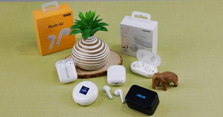 除了 AirPods Pro,今年你還有這 5 大手機品牌推出的真無線耳機可選擇