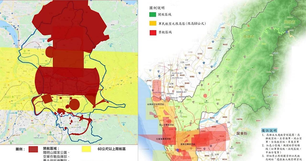 最新無人機管制範圍圖出爐,台北飛行空域將鬆綁採負面表列,新北、桃園將跟進