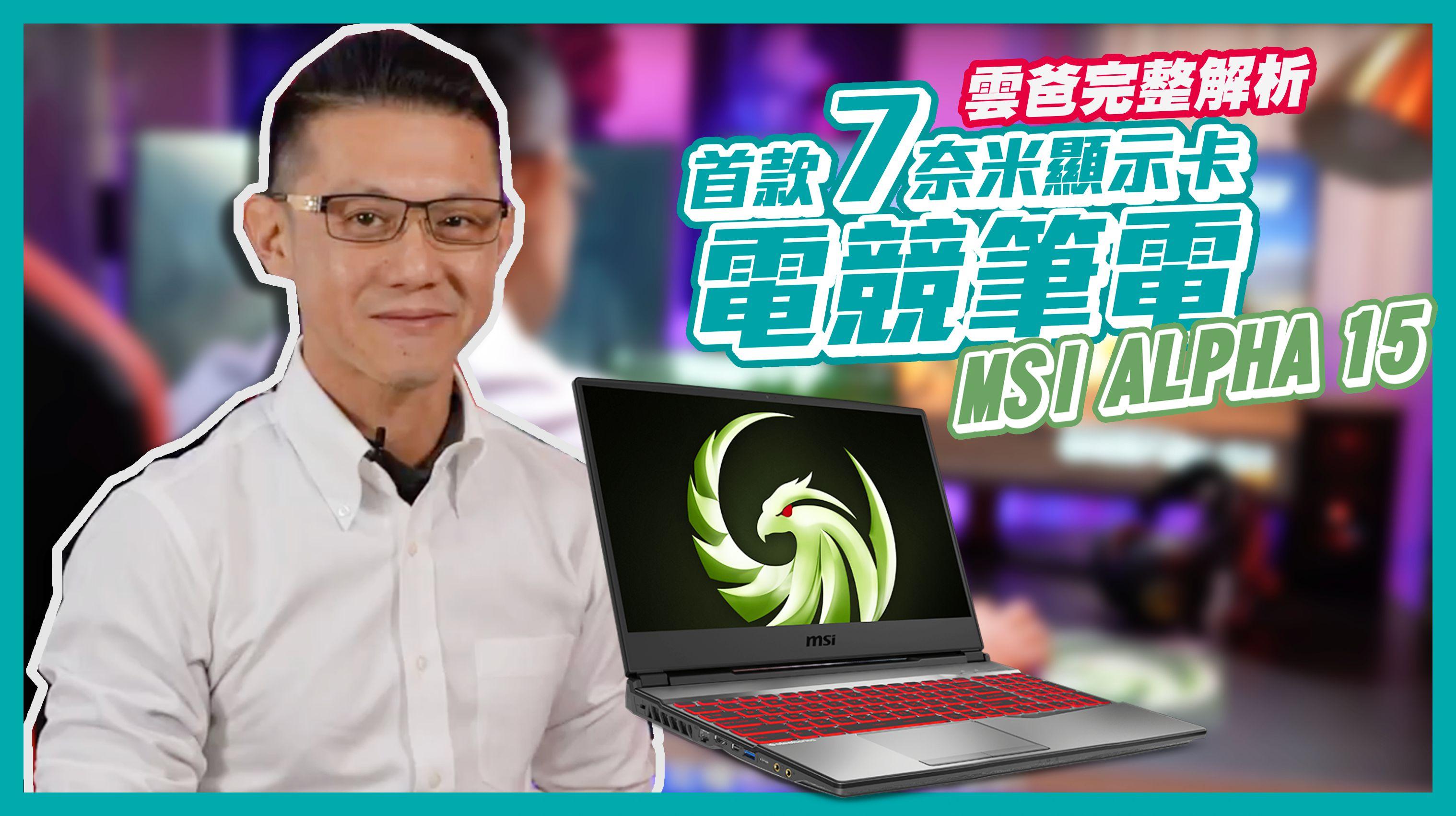達人開箱│首款搭載 7 奈米顯示卡的電競筆電 MSI ALPHA 15 讓雲爸帶你完整解析!