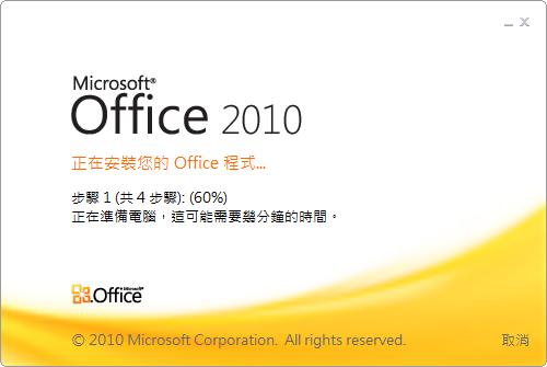 不要再借灌 Office 軟體了,免費 Office Starter 2010 讓你用