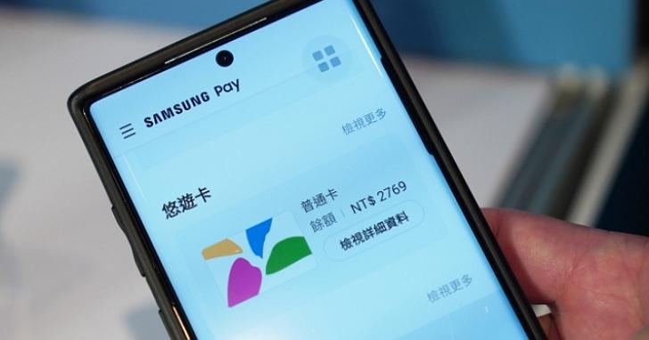 Samsung Pay 悠遊卡完整註冊教學!六大問題一次解答,開卡優惠這邊拿