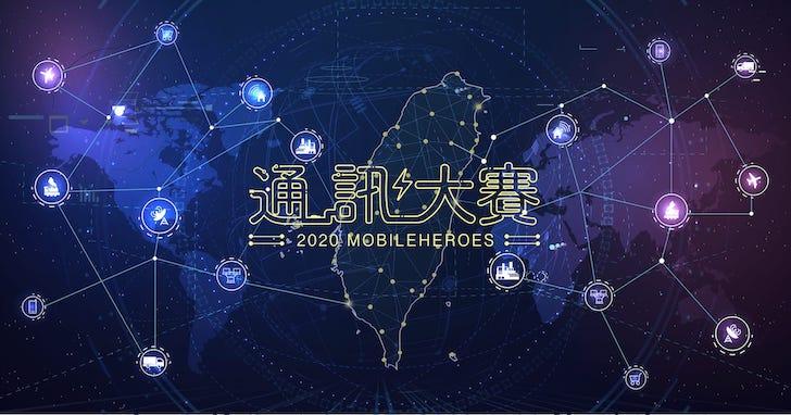 2020通訊大賽開始報名,智慧聯網5G大時代來臨,國際團隊參戰,一起用創新翻轉未來