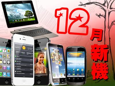 12月新手機、平板:iPhone 4S、四核心、冰淇淋三明治
