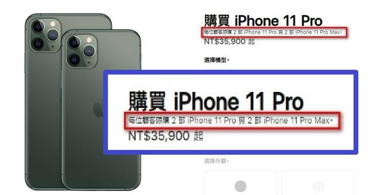 蘋果祭出「限購令」! iPhone 限購兩部,新發表的 iPad Pro、Macbook Air 也有購買限制