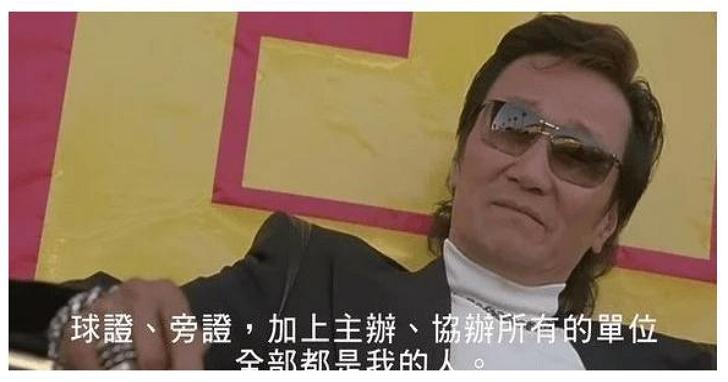 「球證、旁證,都是我的人!」監院彈劾桃園法官為40萬欺壓平民,引用少林足球台詞怒批無法無天