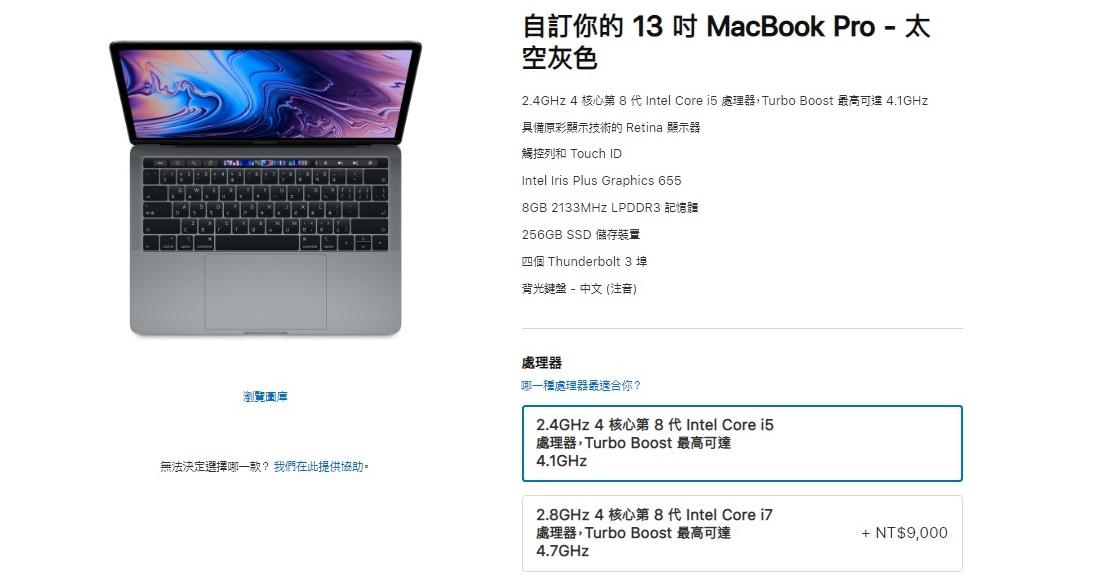 蘋果默默調漲 Mac 系列客製化選配價格,漲幅最高達 10%,不過台灣不升反降